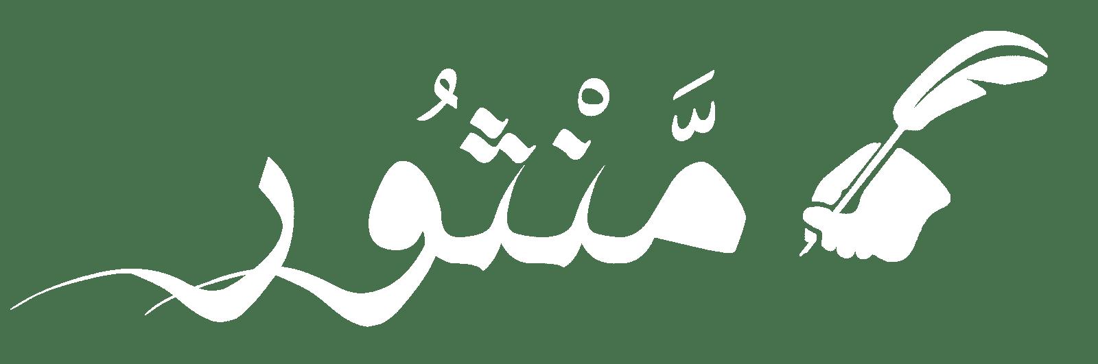 مــنــثــور